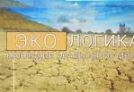 ЭКОЛОГИКА: наследие Аральского моря