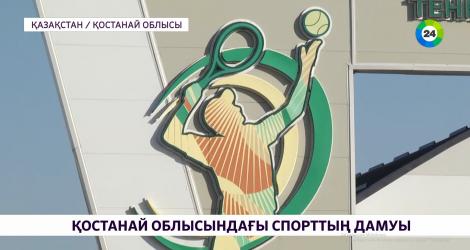 Қостанай облысындағы спорттың дамуы
